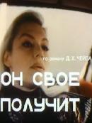 Смотреть фильм Он свое получит онлайн на KinoPod.ru бесплатно