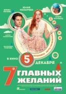 Смотреть фильм 7 главных желаний онлайн на Кинопод бесплатно