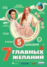 Смотреть 7 главных желаний онлайн на Кинопод бесплатно