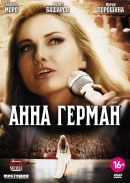 Смотреть фильм Анна Герман. Тайна белого ангела онлайн на KinoPod.ru бесплатно
