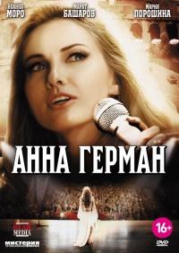 Смотреть Анна Герман. Тайна белого ангела онлайн на Кинопод бесплатно