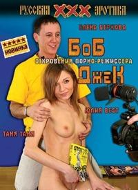 Смотреть Боб Джек - откровения порно-режиссера онлайн на Кинопод бесплатно