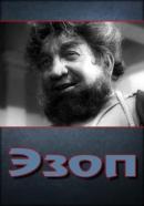 Смотреть фильм Эзоп онлайн на Кинопод бесплатно