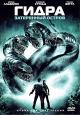 Смотреть фильм Гидра: Затерянный остров онлайн на Кинопод бесплатно