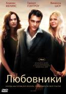 Смотреть фильм Любовники онлайн на KinoPod.ru платно