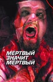 Смотреть Мертвый значит мертвый онлайн на Кинопод бесплатно