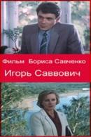 Смотреть фильм Игорь Саввович онлайн на Кинопод бесплатно