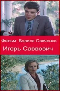 Смотреть Игорь Саввович онлайн на Кинопод бесплатно