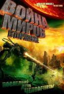 Смотреть фильм Война миров: Вторжение онлайн на KinoPod.ru бесплатно