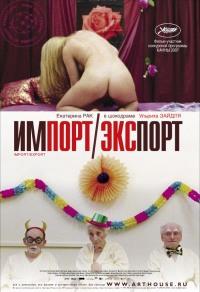 Смотреть Импорт-экспорт онлайн на Кинопод бесплатно