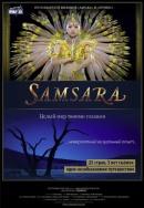 Смотреть фильм Самсара онлайн на KinoPod.ru бесплатно