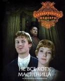Смотреть фильм Не всё коту масленица онлайн на KinoPod.ru бесплатно