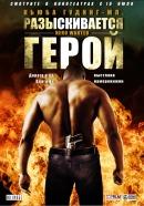 Смотреть фильм Разыскивается герой онлайн на KinoPod.ru бесплатно