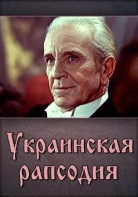 Смотреть Украинская рапсодия онлайн на Кинопод бесплатно