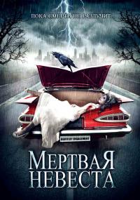 Смотреть Мертвая невеста онлайн на Кинопод бесплатно