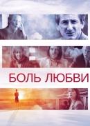 Смотреть фильм Боль любви онлайн на KinoPod.ru бесплатно