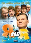 Смотреть фильм Я не я онлайн на KinoPod.ru бесплатно