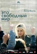 Смотреть фильм Это свободный мир онлайн на KinoPod.ru платно
