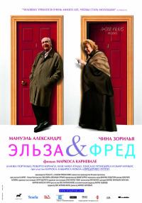 Смотреть Эльза и Фред онлайн на Кинопод бесплатно