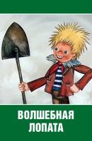 Смотреть фильм Волшебная лопата онлайн на KinoPod.ru бесплатно