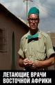 Смотреть фильм Летающие врачи восточной Африки онлайн на Кинопод бесплатно