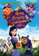 Смотреть фильм Новая история Белоснежки онлайн на KinoPod.ru бесплатно