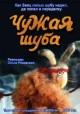 Смотреть фильм Чужая шуба онлайн на Кинопод бесплатно