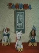 Смотреть фильм Танюша, Тявка, Топ и Нюша онлайн на Кинопод бесплатно