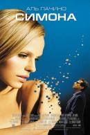 Смотреть фильм Симона онлайн на KinoPod.ru платно