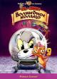 Смотреть фильм Том и Джерри: Волшебное кольцо онлайн на Кинопод бесплатно