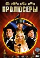 Смотреть фильм Продюсеры онлайн на KinoPod.ru платно