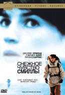 Смотреть фильм Снежное чувство Смиллы онлайн на Кинопод бесплатно