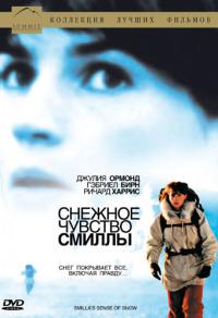 Смотреть Снежное чувство Смиллы онлайн на Кинопод бесплатно