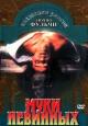 Смотреть фильм Муки невинных онлайн на Кинопод бесплатно