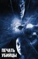 Смотреть фильм Печать убийцы онлайн на Кинопод бесплатно