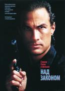Смотреть фильм Над законом онлайн на KinoPod.ru платно