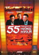 Смотреть фильм 55 градусов ниже нуля онлайн на Кинопод бесплатно