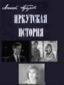 Смотреть фильм Иркутская история онлайн на KinoPod.ru бесплатно
