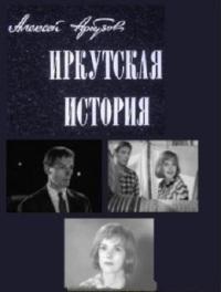 Смотреть Иркутская история онлайн на Кинопод бесплатно