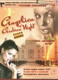 Смотреть Анжелика - арабские ночи онлайн на Кинопод бесплатно