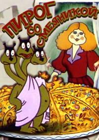 Смотреть Пирог со смеяникой онлайн на Кинопод бесплатно
