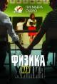 Смотреть фильм Физика или химия онлайн на KinoPod.ru бесплатно