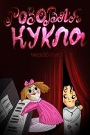 Смотреть фильм Розовая кукла онлайн на KinoPod.ru бесплатно