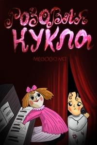 Смотреть Розовая кукла онлайн на Кинопод бесплатно