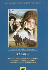 Смотреть Казаки онлайн на Кинопод бесплатно