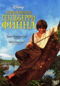 Смотреть Приключения Гекльберри Финна онлайн на Кинопод бесплатно