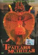 Смотреть фильм Трагедия мстителя онлайн на KinoPod.ru бесплатно