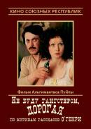 Смотреть фильм Не буду гангстером, дорогая онлайн на KinoPod.ru бесплатно