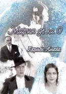 Смотреть фильм Мария де ла О онлайн на Кинопод бесплатно