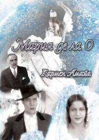 Смотреть Мария де ла О онлайн на Кинопод бесплатно